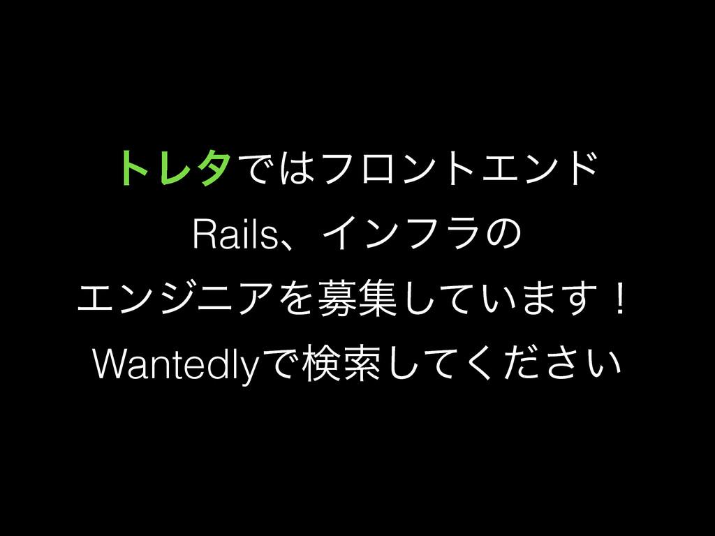 τϨλͰϑϩϯτΤϯυ RailsɺΠϯϑϥͷ ΤϯδχΞΛืू͍ͯ͠·͢ʂ Wantedl...