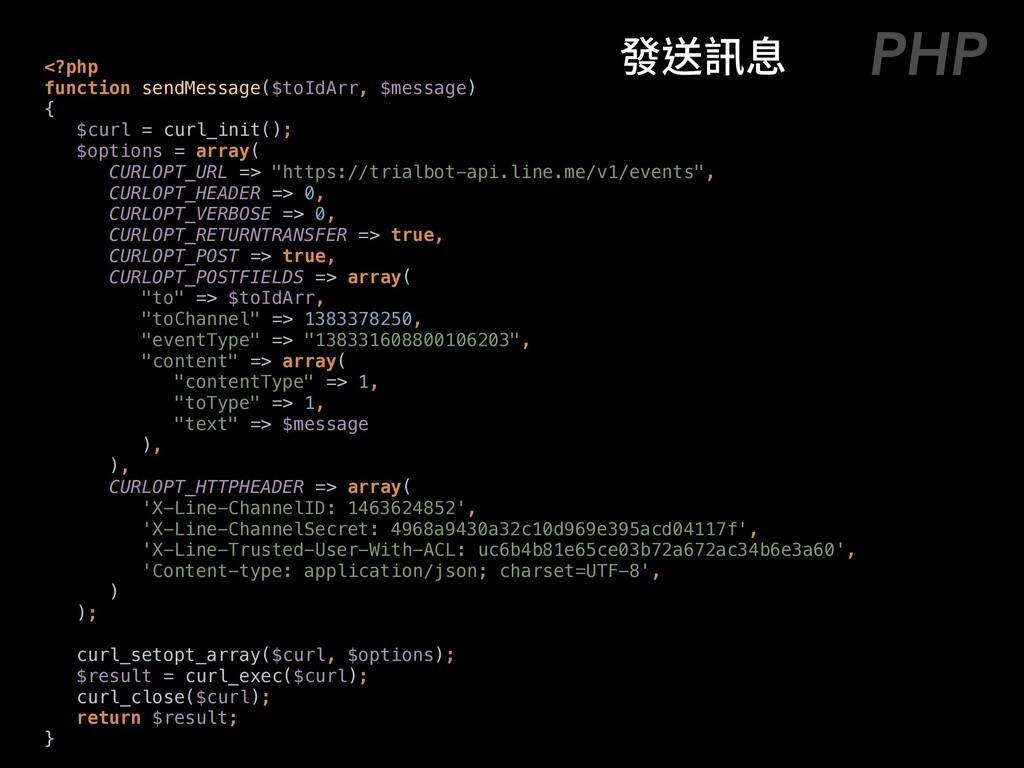 <?php function sendMessage($toIdArr, $message)...