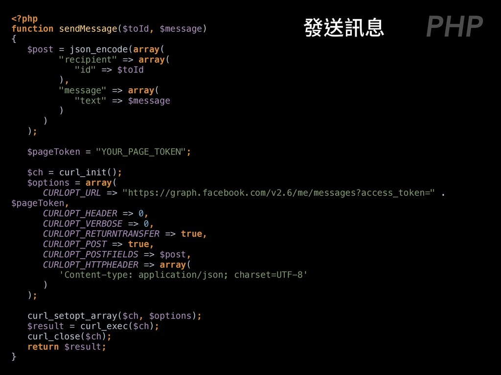 <?php function sendMessage($toId, $message) {...