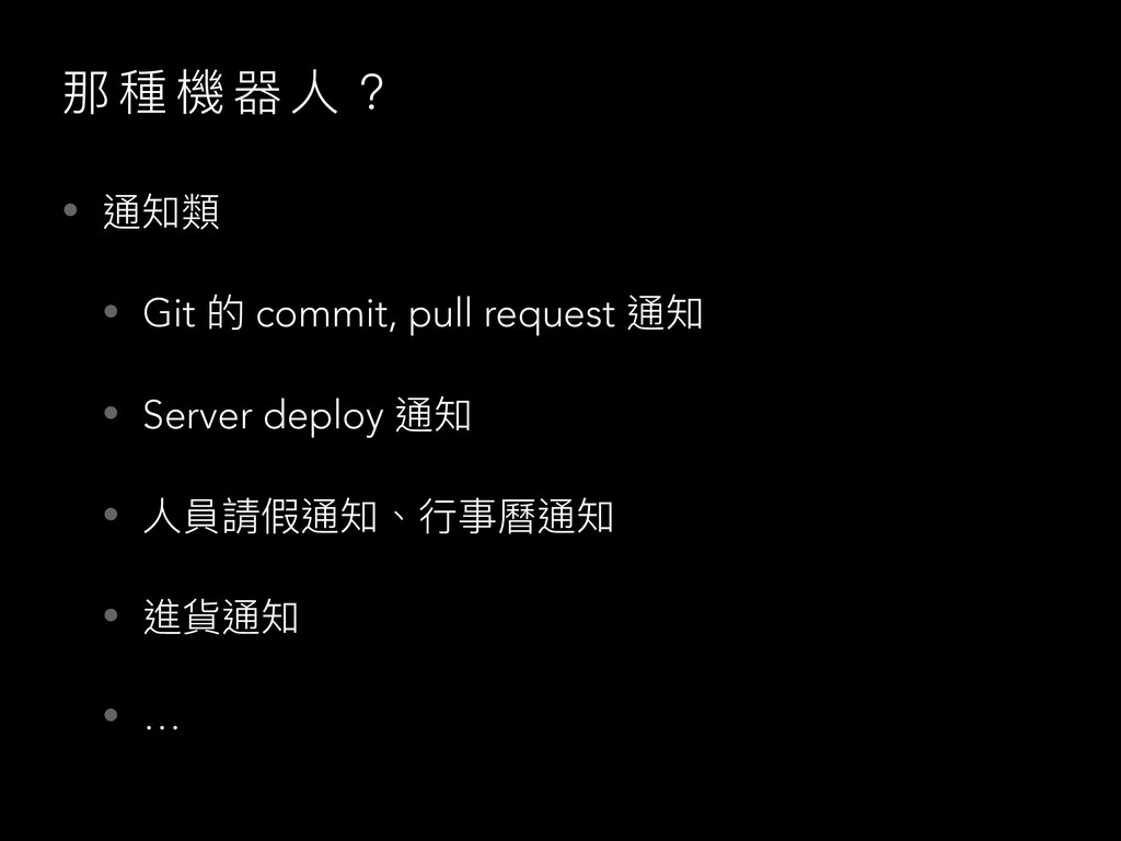 ᮎ 圵 秚 瑊 Ո 牫 • 蝢Ꭳ觊 • Git ጱ commit, pull request ...