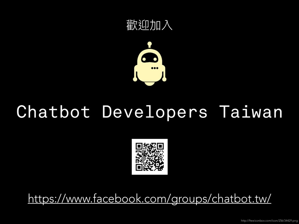 https://www.facebook.com/groups/chatbot.tw/ Cha...