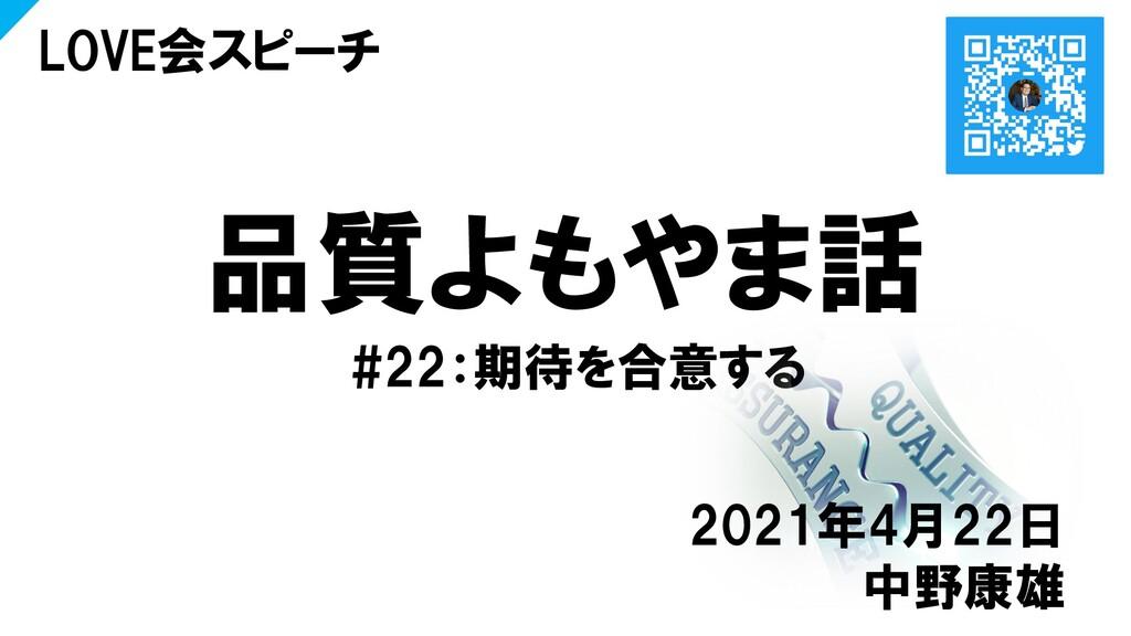 品質よもやま話 #22:期待を合意する LOVE会スピーチ 2021年4月22日 中野康雄