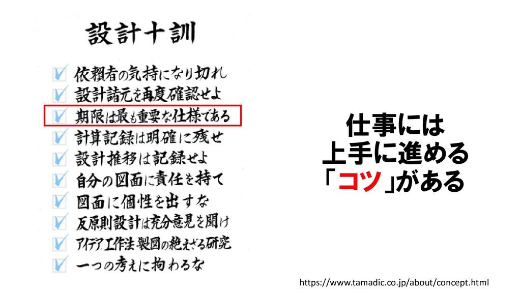 仕事には 上手に進める 「コツ」がある https://www.tamadic.co.jp/a...