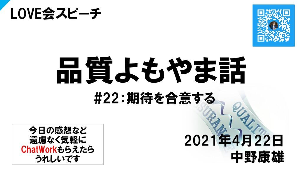 品質よもやま話 #22:期待を合意する LOVE会スピーチ 2021年4月22日 中野康雄 今...