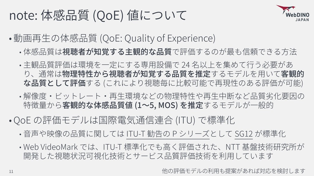 note: (QoE) (QoE: Quality of Experience) 24 ( )...
