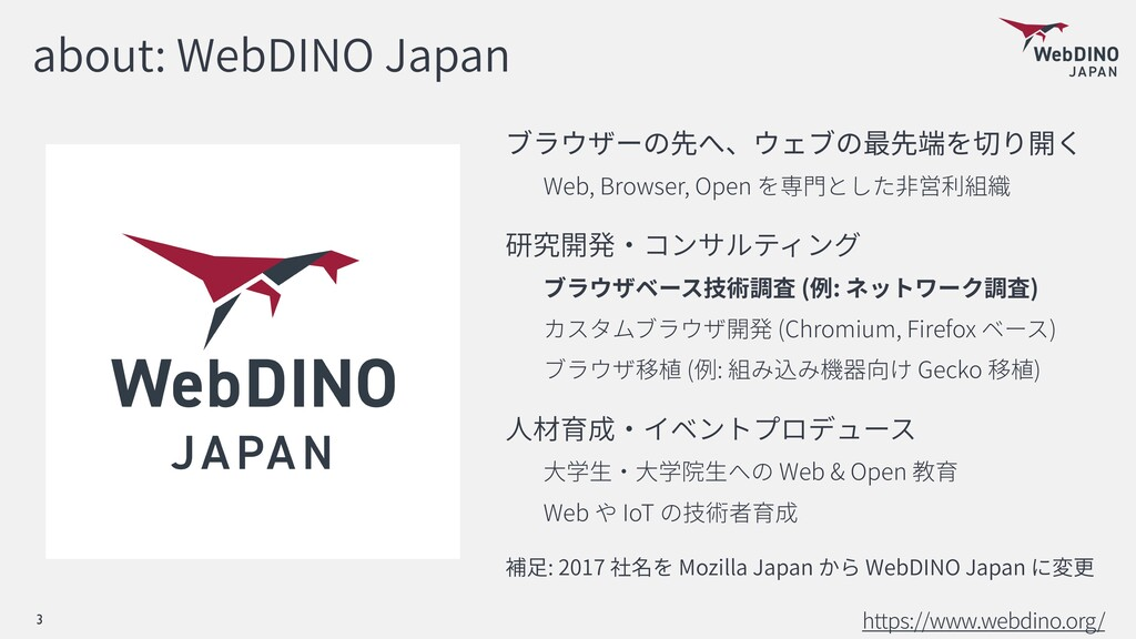 about: WebDINO Japan Web, Browser, Open ( : ) (...