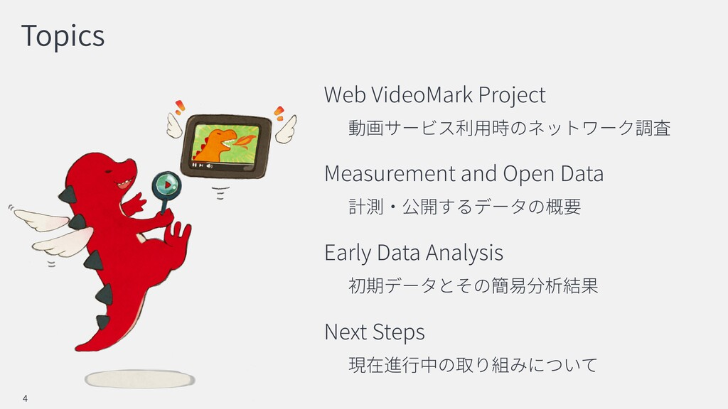 Topics Web VideoMark Project Measurement and Op...