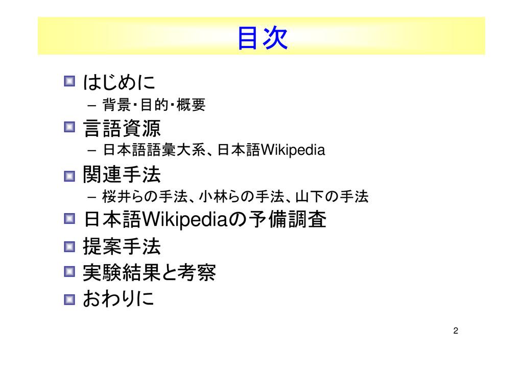 2 目次 • はじめに – 背景・目的・概要 • 言語資源 – 日本語語彙大系、日本語Wiki...