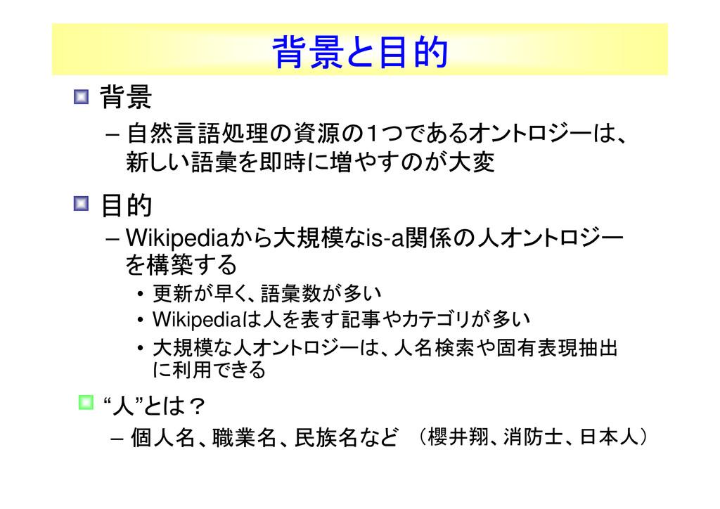 (櫻井翔、消防士、日本人) • 背景 – 自然言語処理の資源の1つであるオントロジーは、 新し...