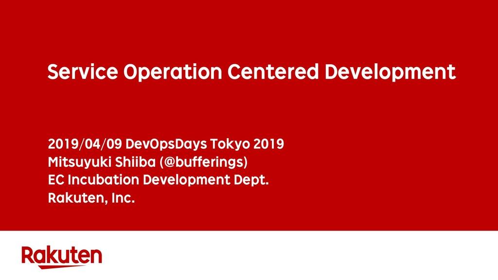 Service Operation Centered Development 2019/04/...