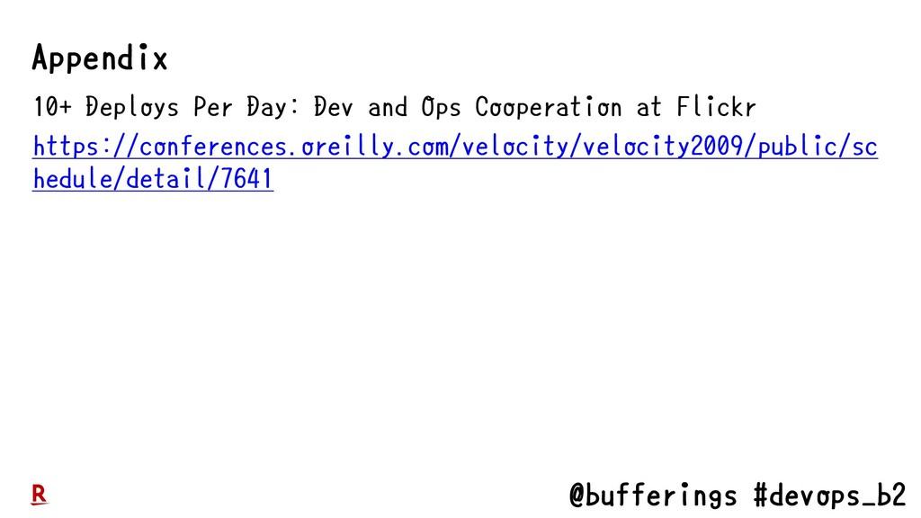 @bufferings #devops_b2 10+ Deploys Per Day: Dev...