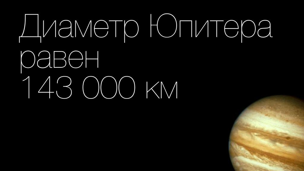 Диаметр Юпитера равен 143 000 км
