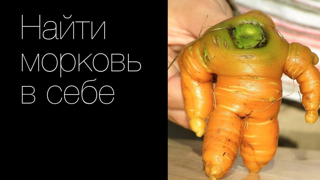 Найти морковь в себе