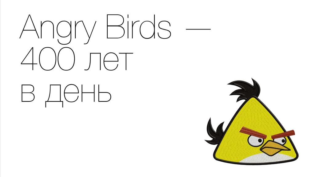 Angry Birds — 400 лет в день