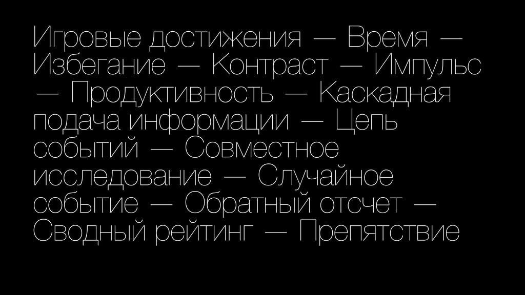 Игровые достижения — Время — Избегание — Контра...