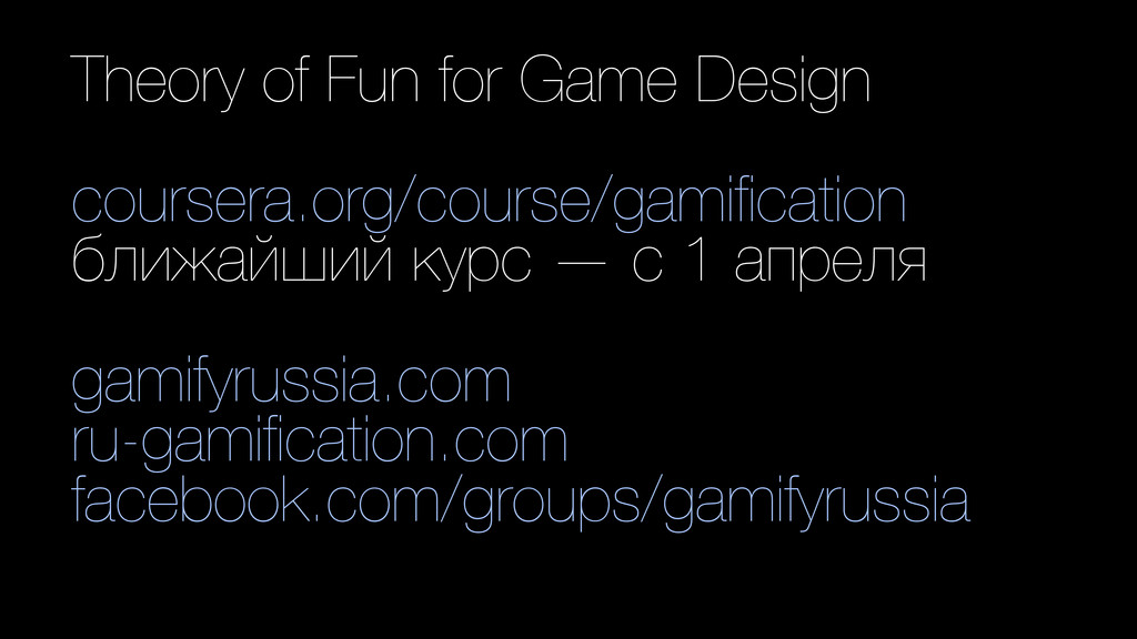 Theory of Fun for Game Design coursera.org/cour...
