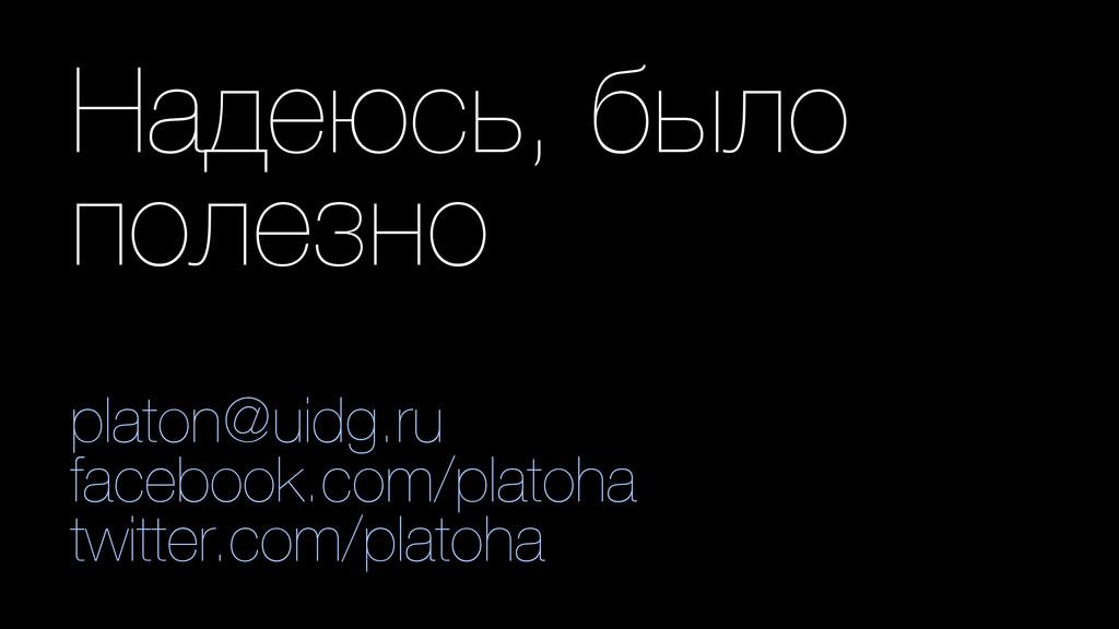 Надеюсь, было полезно platon@uidg.ru facebook.c...