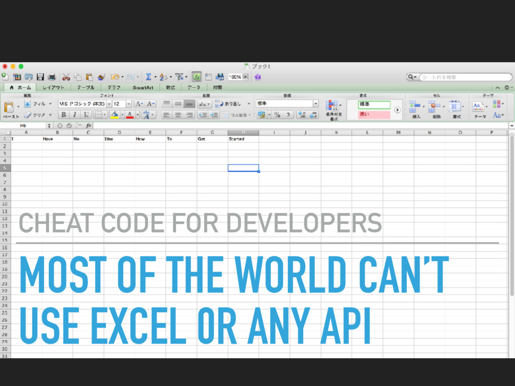 MOST OF THE WORLD CAN'T USE EXCEL 0R ANY API CH...