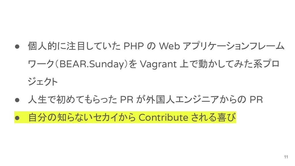 ● 個人的に注目していた PHP の Web アプリケーションフレーム ワーク(BEAR.Su...