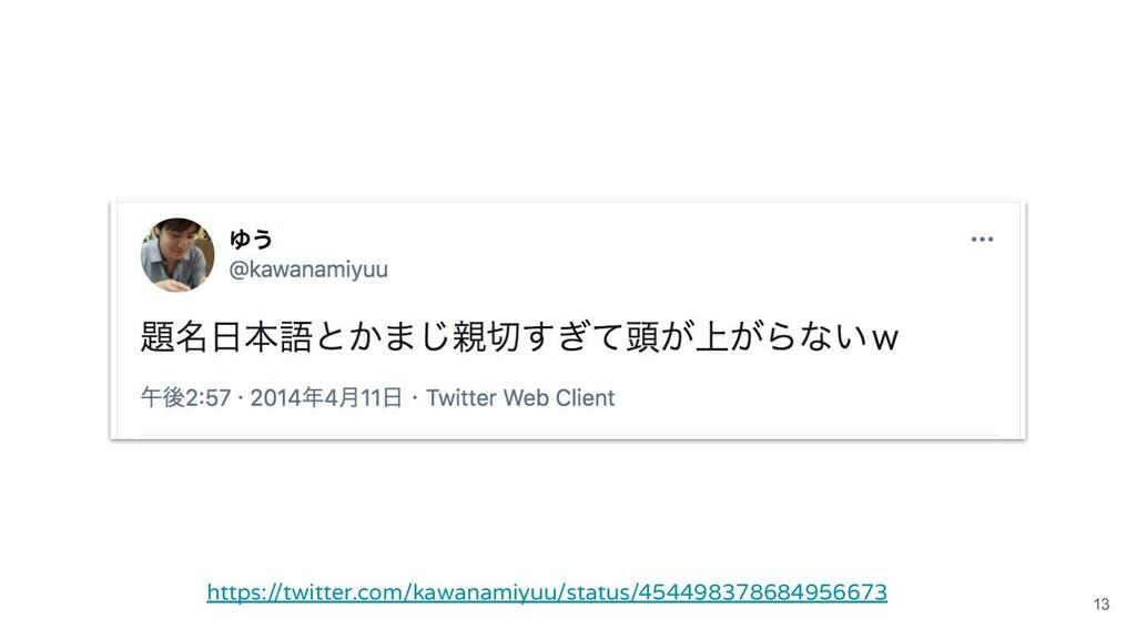 13 https://twitter.com/kawanamiyuu/status/45449...