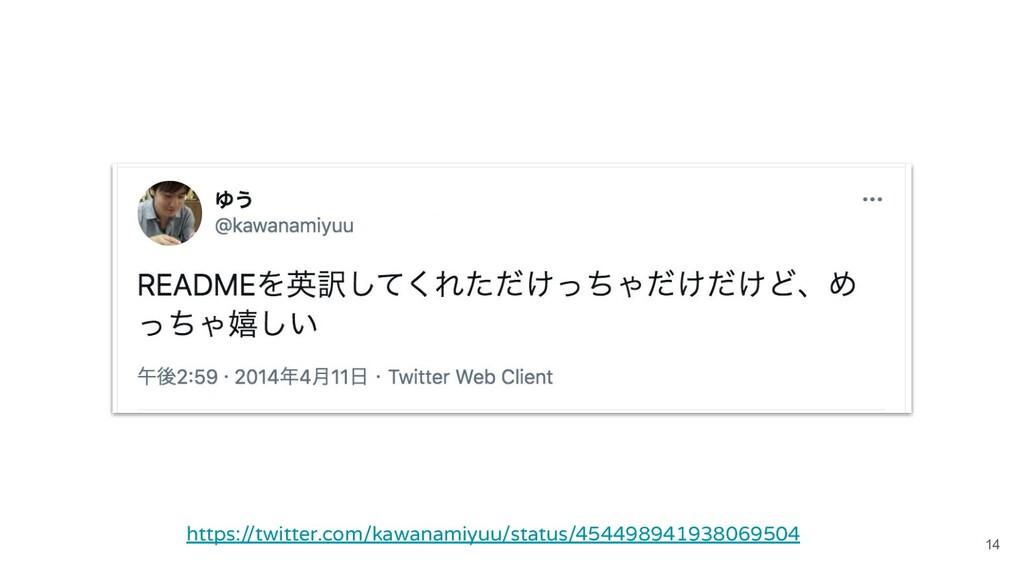 14 https://twitter.com/kawanamiyuu/status/45449...