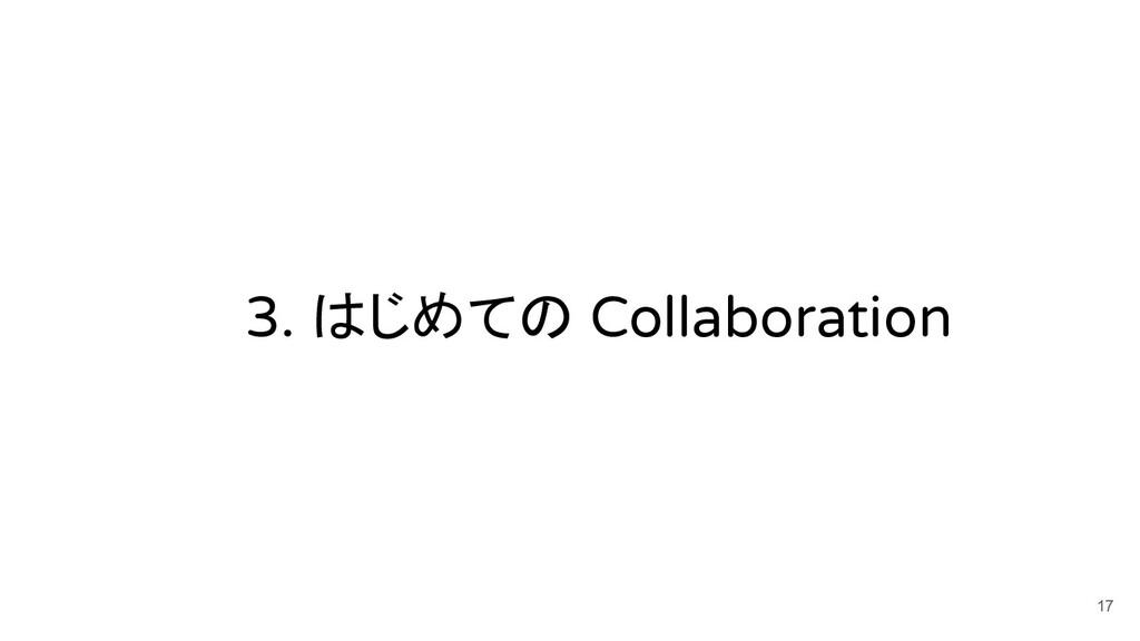3. はじめての Collaboration 17