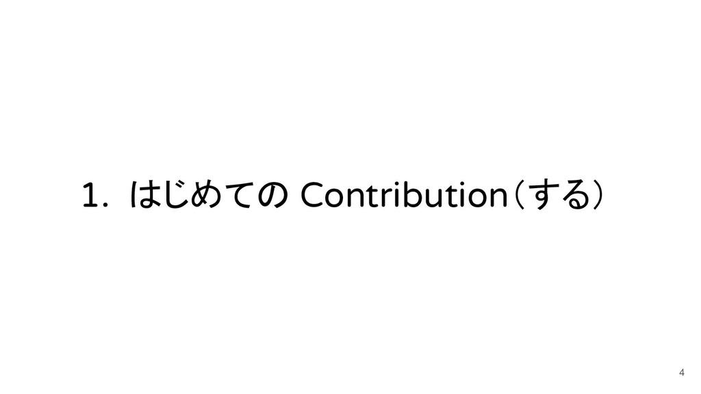 1. はじめての Contribution(する) 4