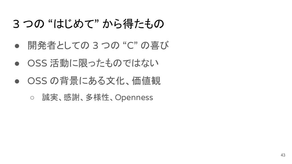 """3 つの """"はじめて"""" から得たもの ● 開発者としての 3 つの """"C"""" の喜び ● OSS..."""