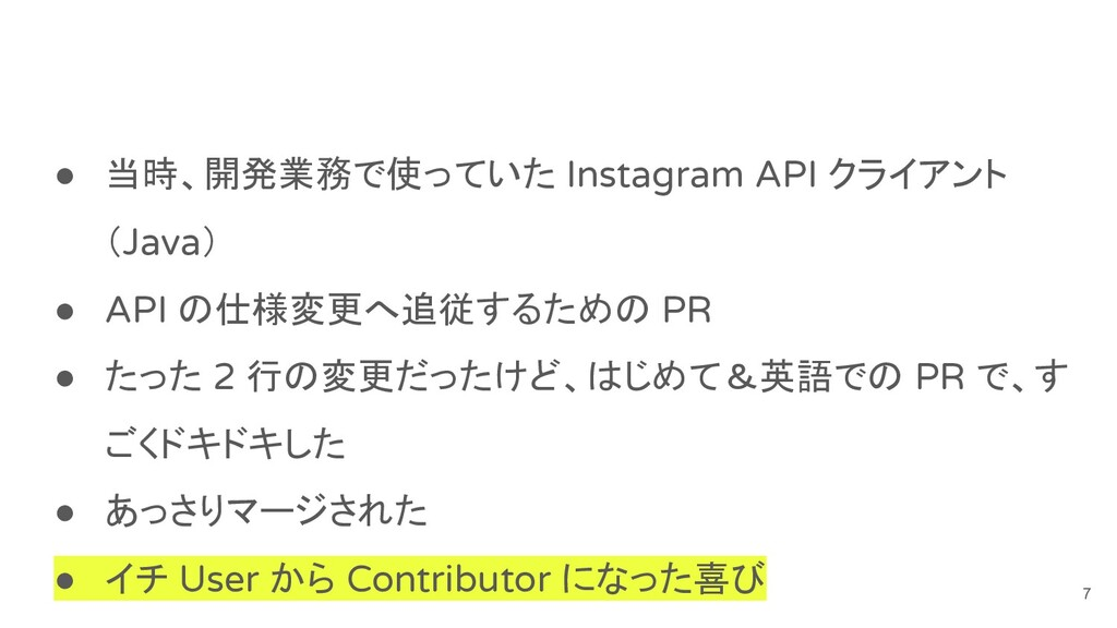 ● 当時、開発業務で使っていた Instagram API クライアント (Java) ● A...