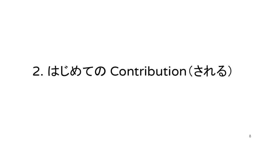 2. はじめての Contribution(される) 8