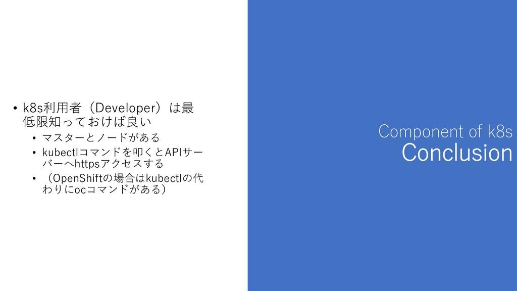 Component of k8s Conclusion • k8s利⽤者(Developer)...
