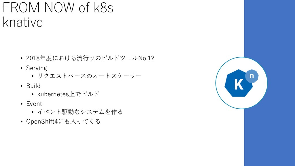 FROM NOW of k8s knative • 2018年度における流⾏りのビルドツールN...
