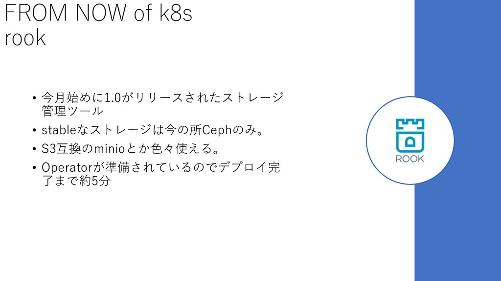 FROM NOW of k8s rook • 今⽉始めに1.0がリリースされたストレージ 管理...