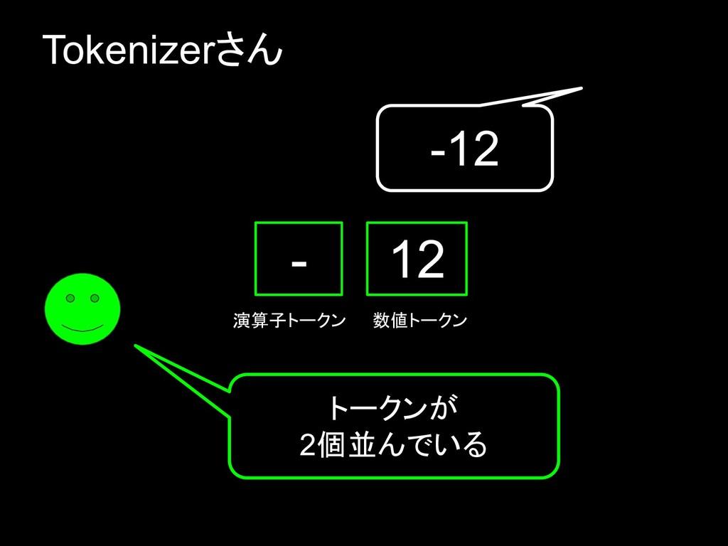 Tokenizerさん - 12 演算子トークン 数値トークン トークンが 2個並んでいる -...