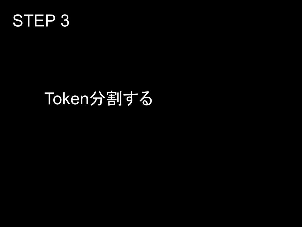 Token分割する STEP 3
