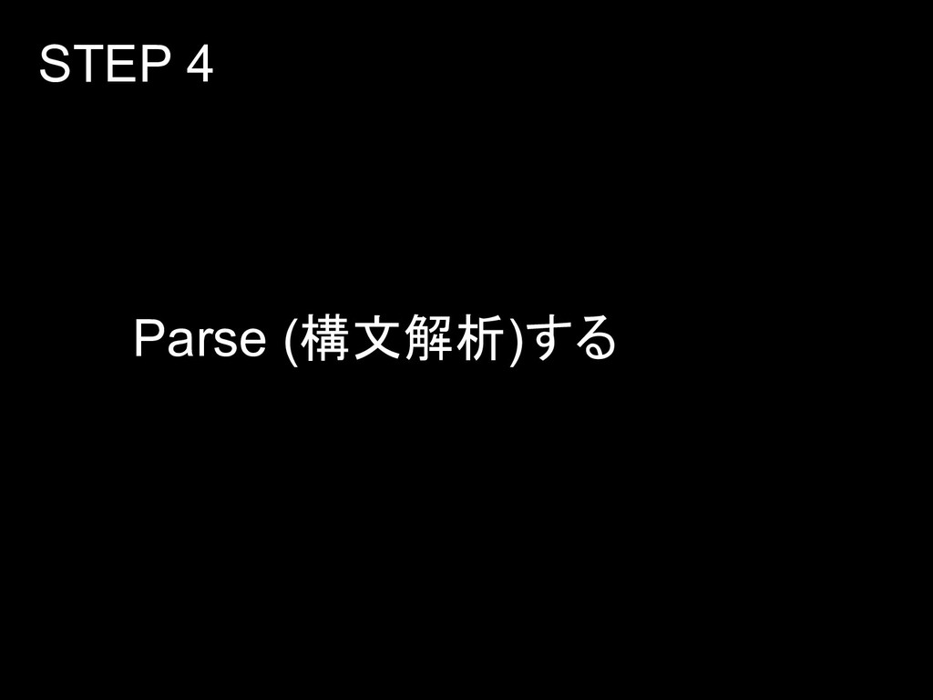 Parse (構文解析)する STEP 4