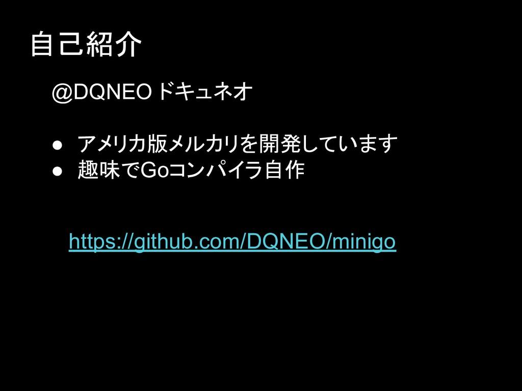 自己紹介 @DQNEO ドキュネオ ● アメリカ版メルカリを開発しています ● 趣味でGoコン...
