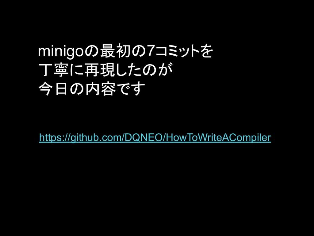 minigoの最初の7コミットを 丁寧に再現したのが 今日の内容です https://gith...