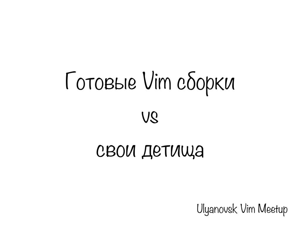 Готовые Vim сборки vs свои детища Ulyanovsk Vim...