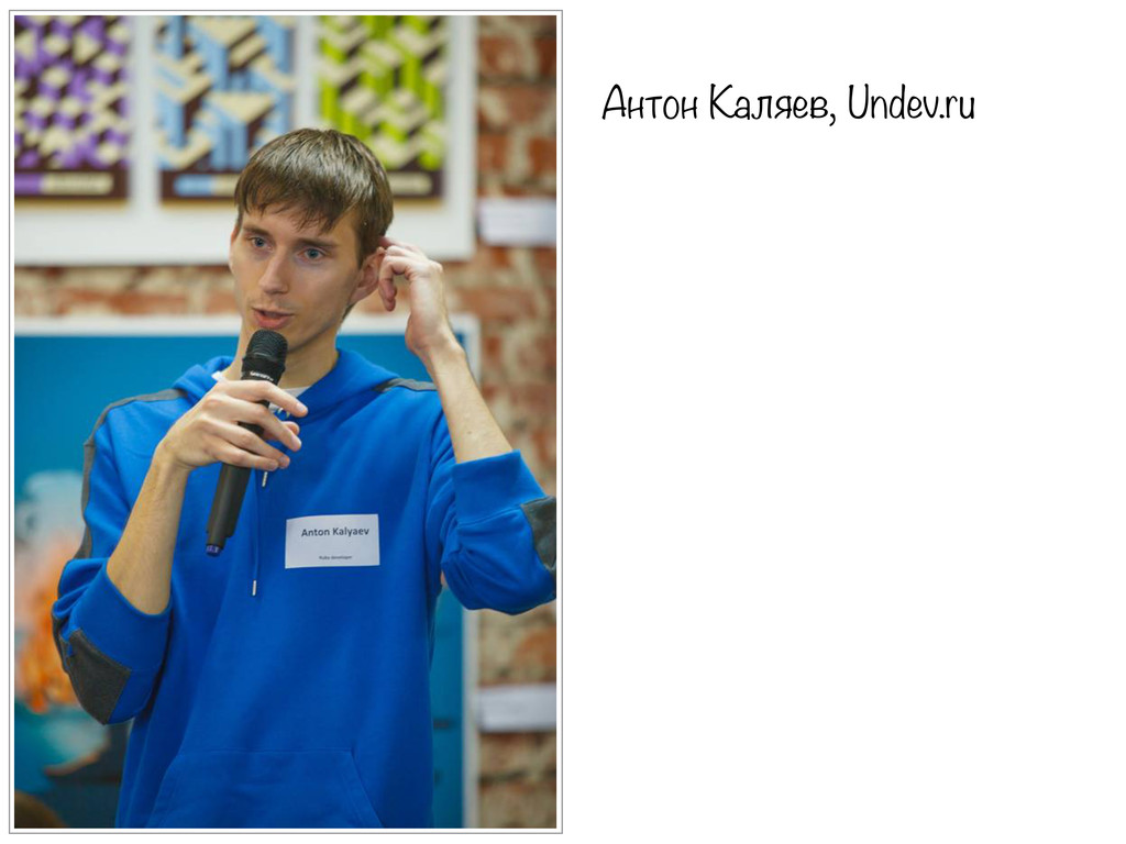 Антон Каляев, Undev.ru