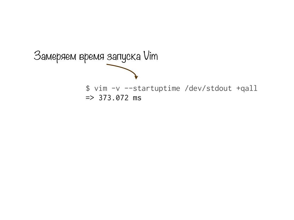 Замеряем время запуска Vim $ vim -v --startupti...