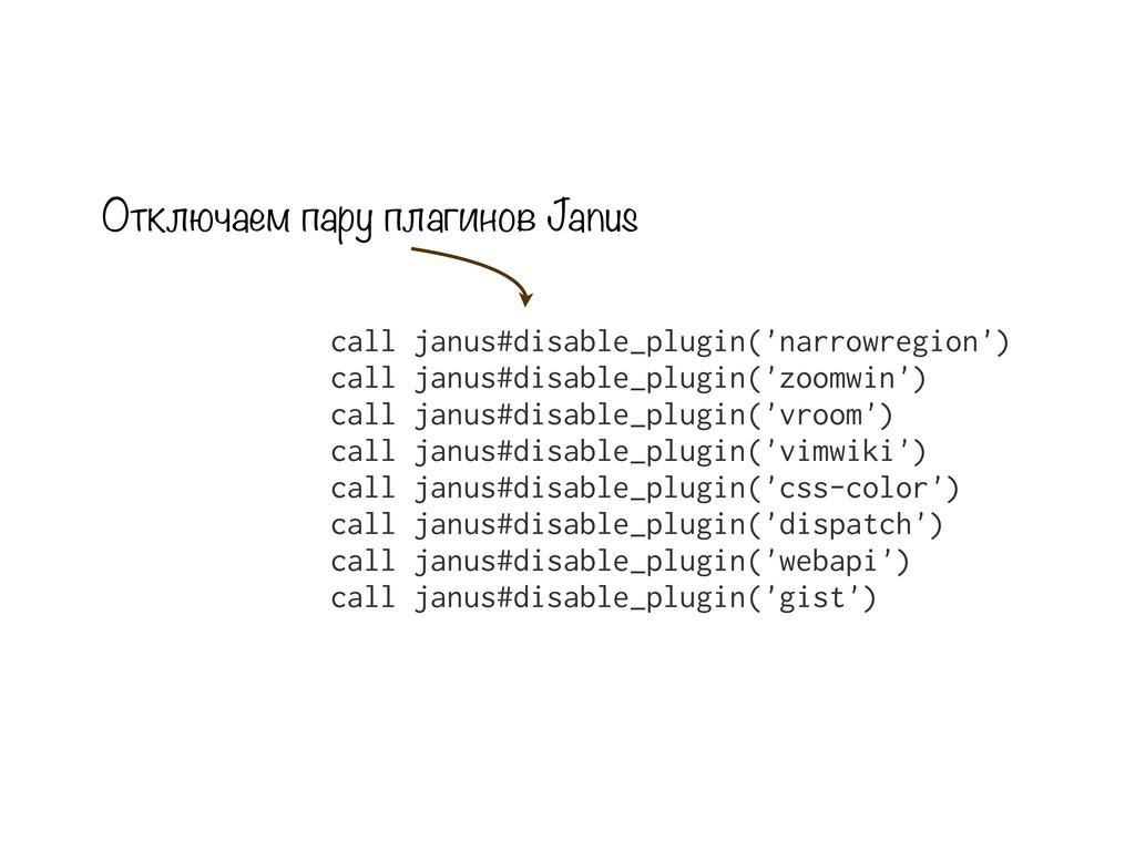 Отключаем пару плагинов Janus call janus#disabl...