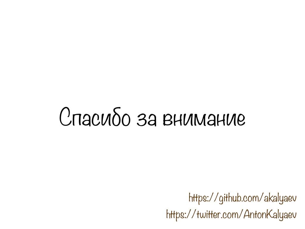Спасибо за внимание https://github.com/akalyaev...