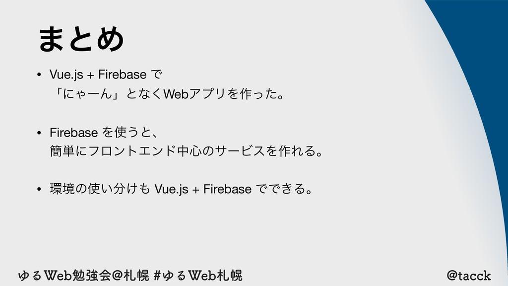 ΏΔ8FCษڧձ!ຈΏΔ8FCຈ !UBDDL ·ͱΊ • Vue.js + Fir...