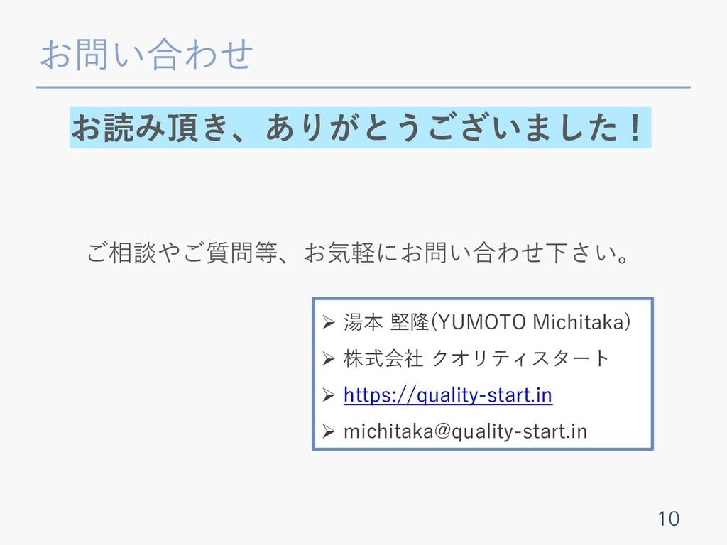 お問い合わせ 10 お読み頂き、ありがとうございました! Ø 湯本 堅隆(YUMOTO Mic...