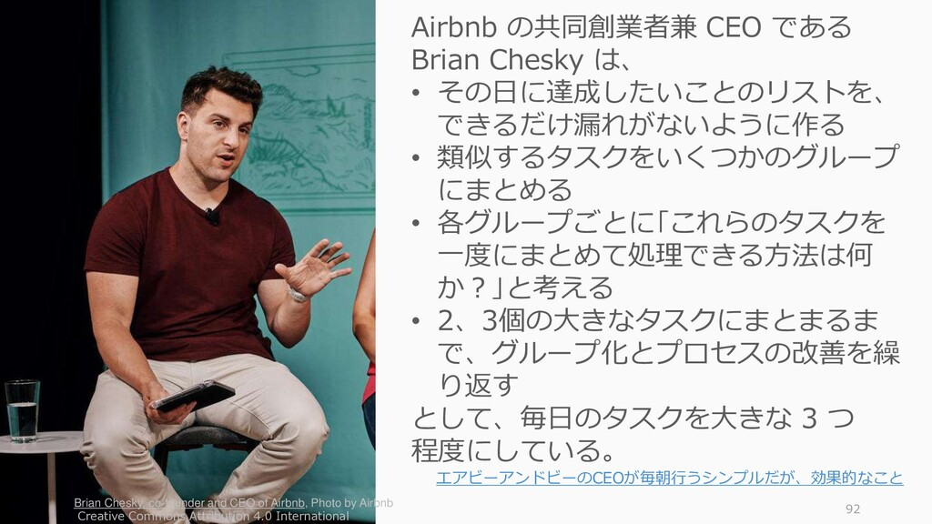 92 Brian Chesky, co-founder and CEO of Airbnb, ...