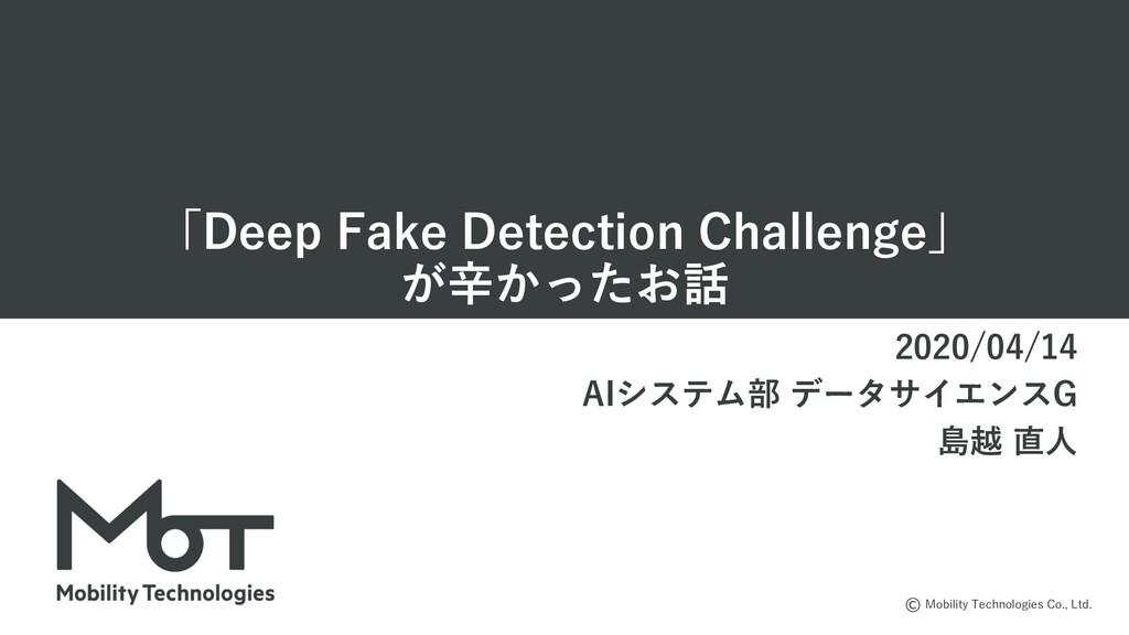 Mobility Technologies Co., Ltd. 「Deep Fake Dete...