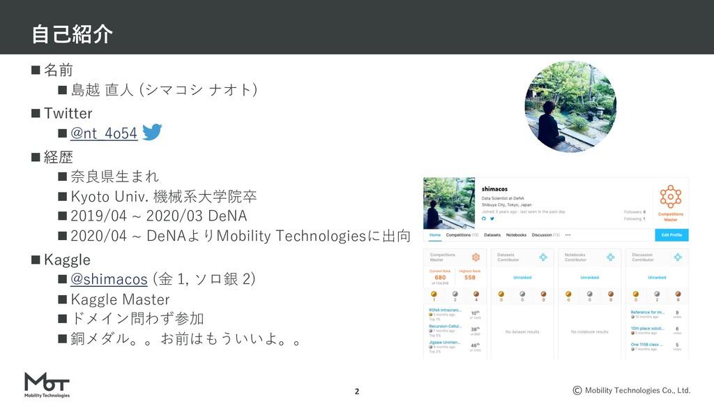 Mobility Technologies Co., Ltd. n 名前 n 島越 直⼈ (シ...