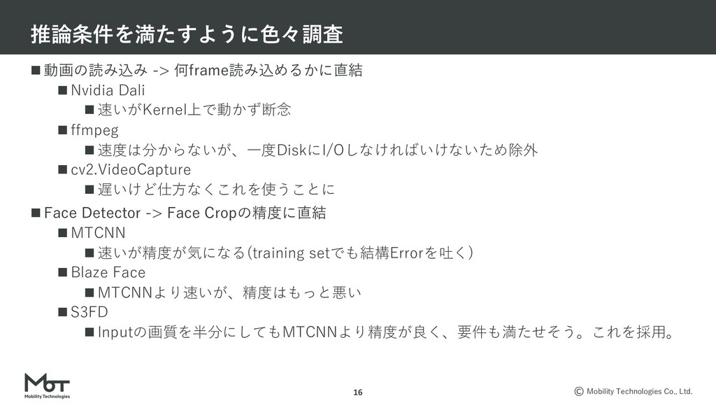 Mobility Technologies Co., Ltd. n 動画の読み込み -> 何f...
