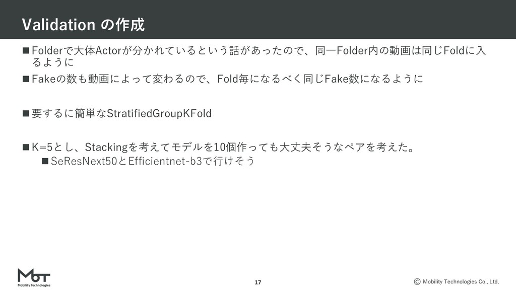 Mobility Technologies Co., Ltd. n Folderで⼤体Acto...